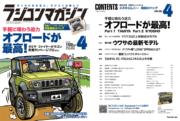 表紙&目次 | ラジコンマガジン 2021年4月号誌面イメージ