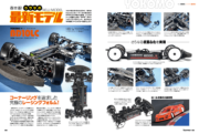 タミヤ2021上半期NEWモデル | ラジコンマガジン 2021年4月号誌面イメージ