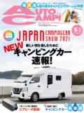 オートキャンパー2021年5月号表紙