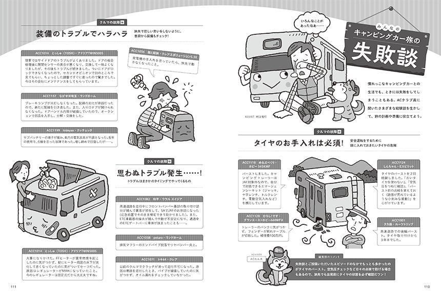 試し読み | オートキャンパー2021年5月号