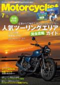 モーターサイクリスト2021年7月号