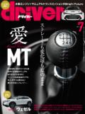 ドライバー2021年7月号