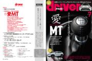 driver2021年7月号 表紙・もくじ
