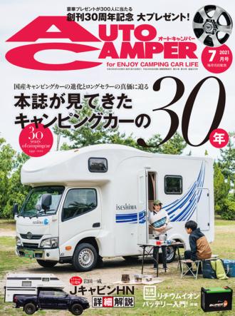 オートキャンパー2021年7月号