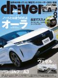ドライバー2021年8月号
