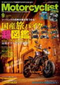 モーターサイクリスト2021年9月号